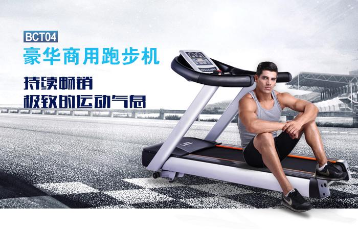 广州跑步机