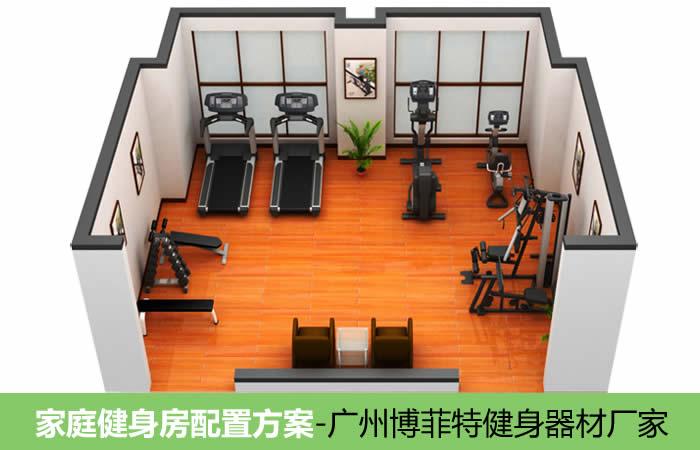 家庭健身房解决方案