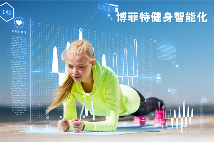 健身器材智能化