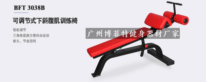 商用可调式仰卧板腹肌板