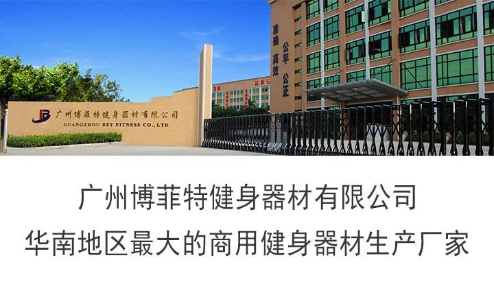 广州哪里有健身器材厂家