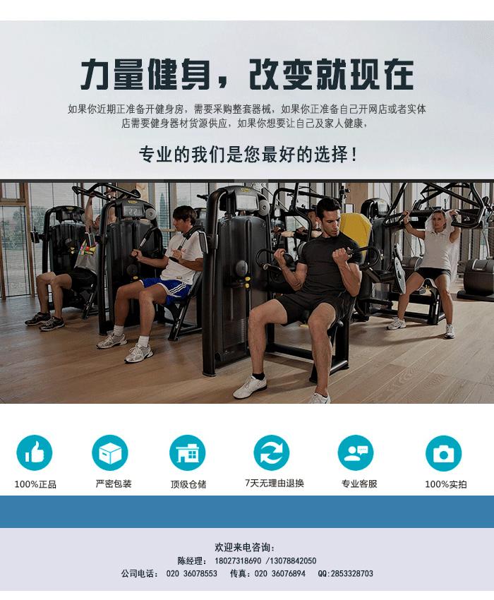 肩部推举训练器 室内力量健身器材 工厂直供
