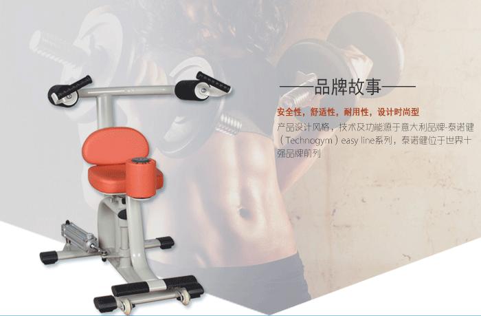 扭腰训练器