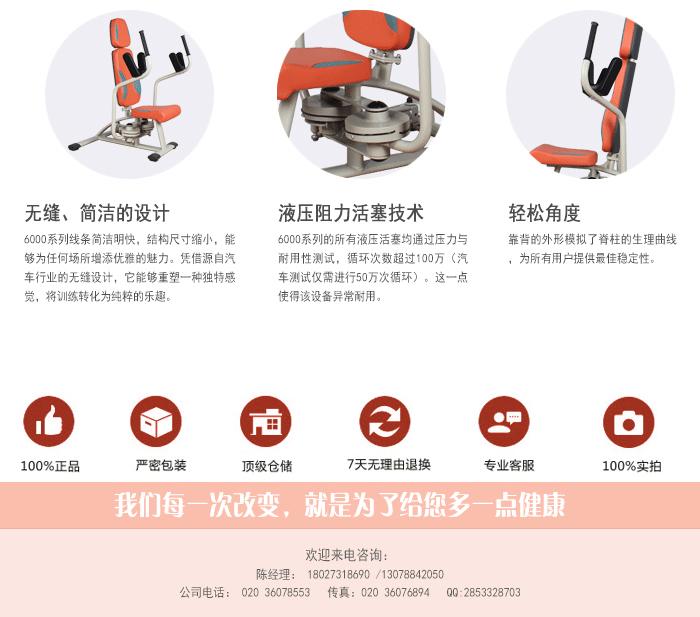 BFT-6007夹/扩胸训练器