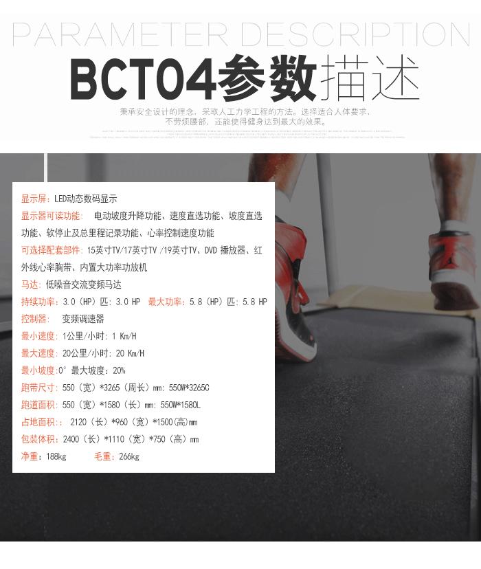 BCT04广州跑步机,广州跑步机价格,家用跑步机十大品牌,家用跑步机哪个好