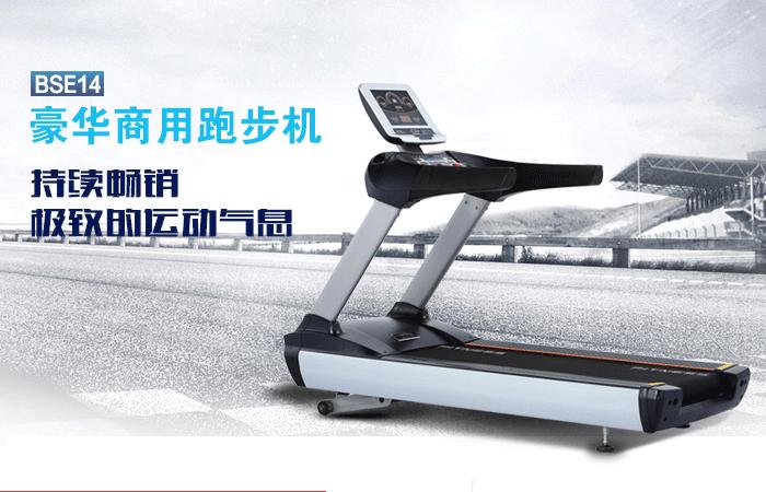 BCT14广州跑步机,广州跑步机价格,家用跑步机十大品牌,家用跑步机哪个好