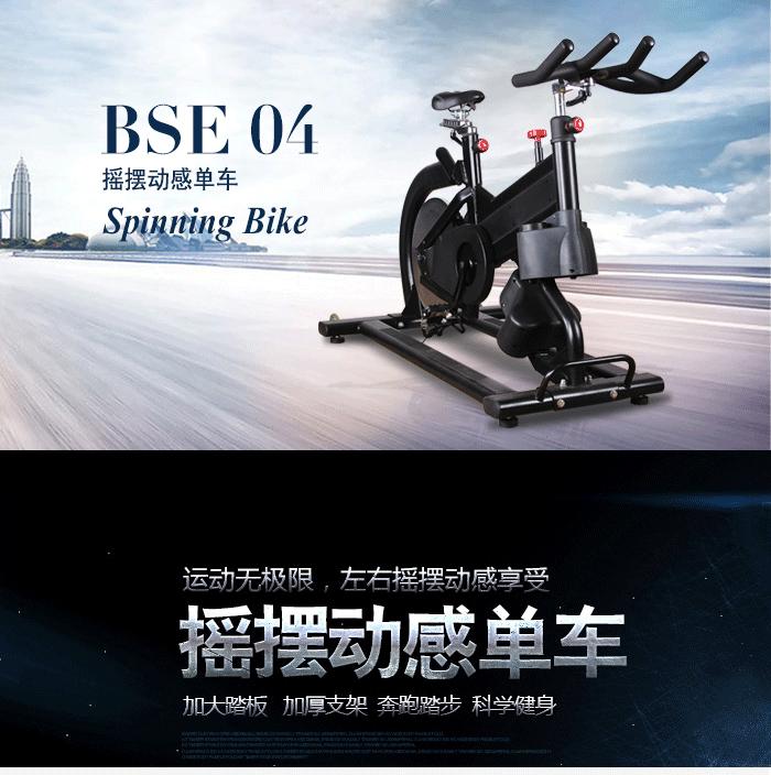BSE04动感单车