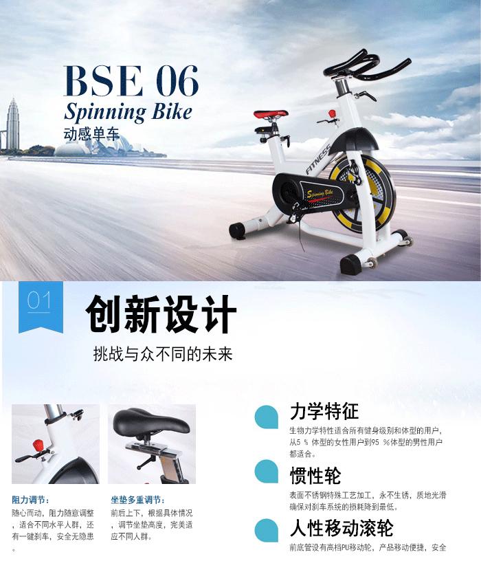 BSE06动感单车(白色)